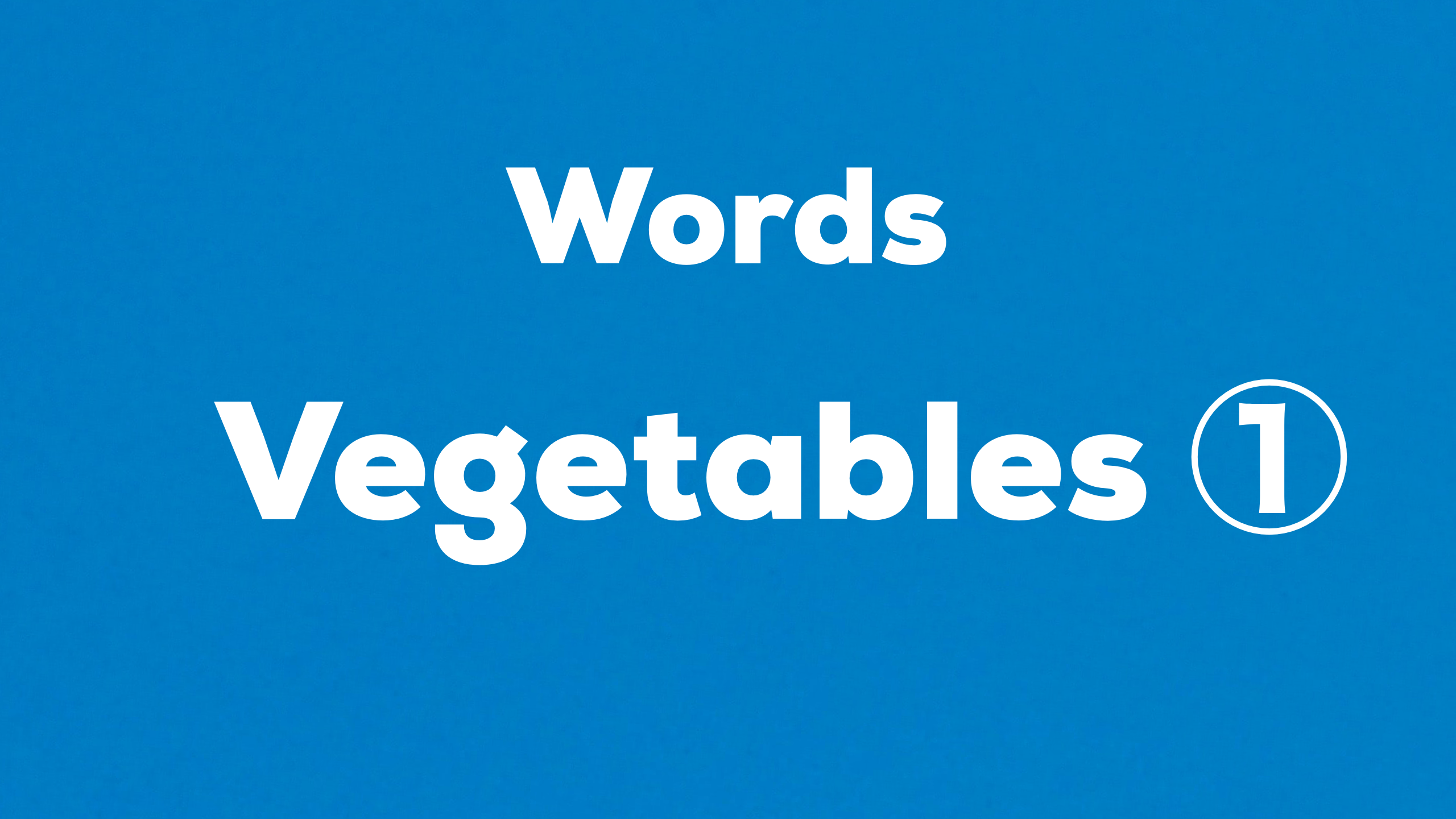 Words Vegetables① 難易度☆