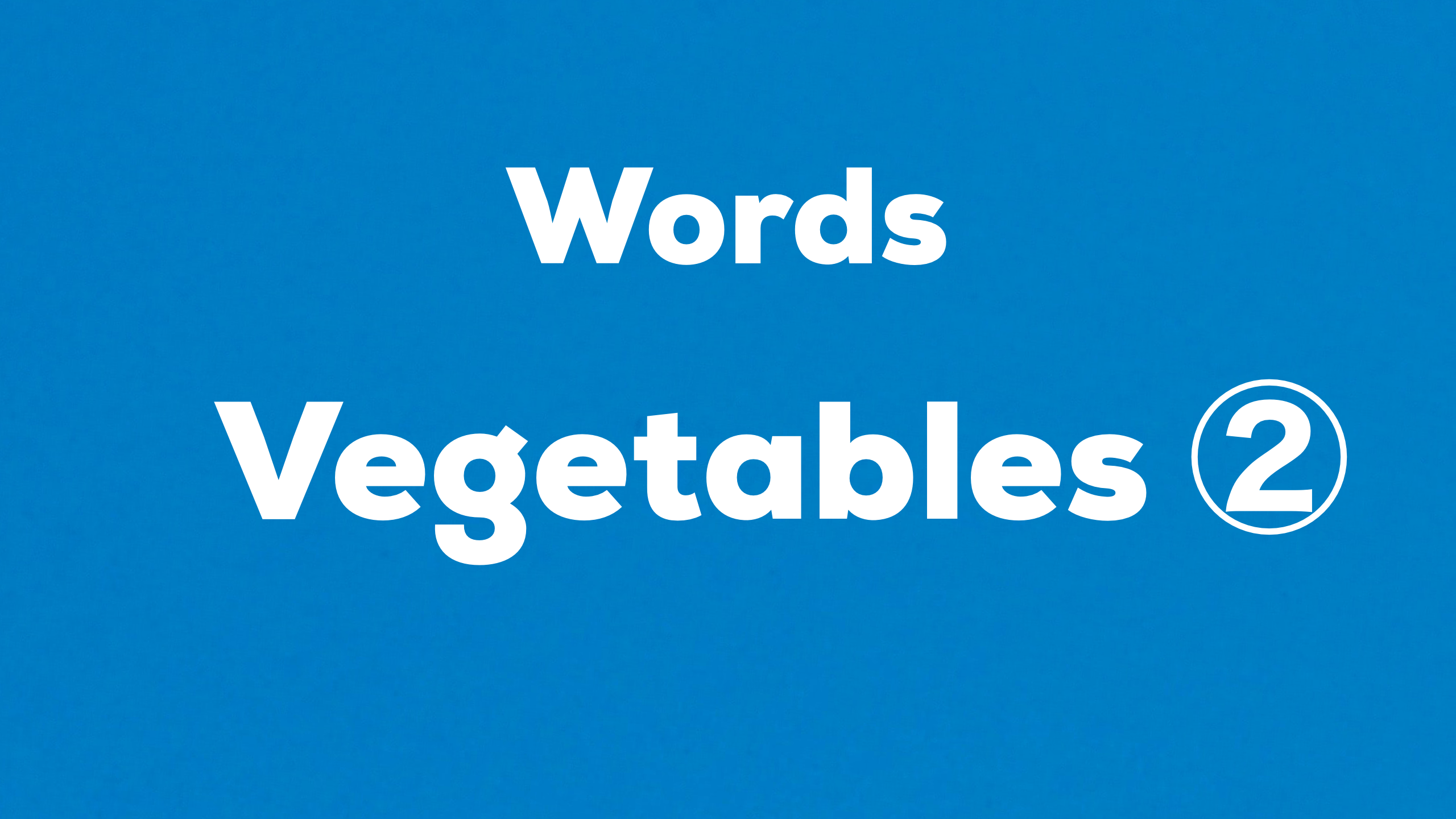 Words Vegetables② 難易度☆