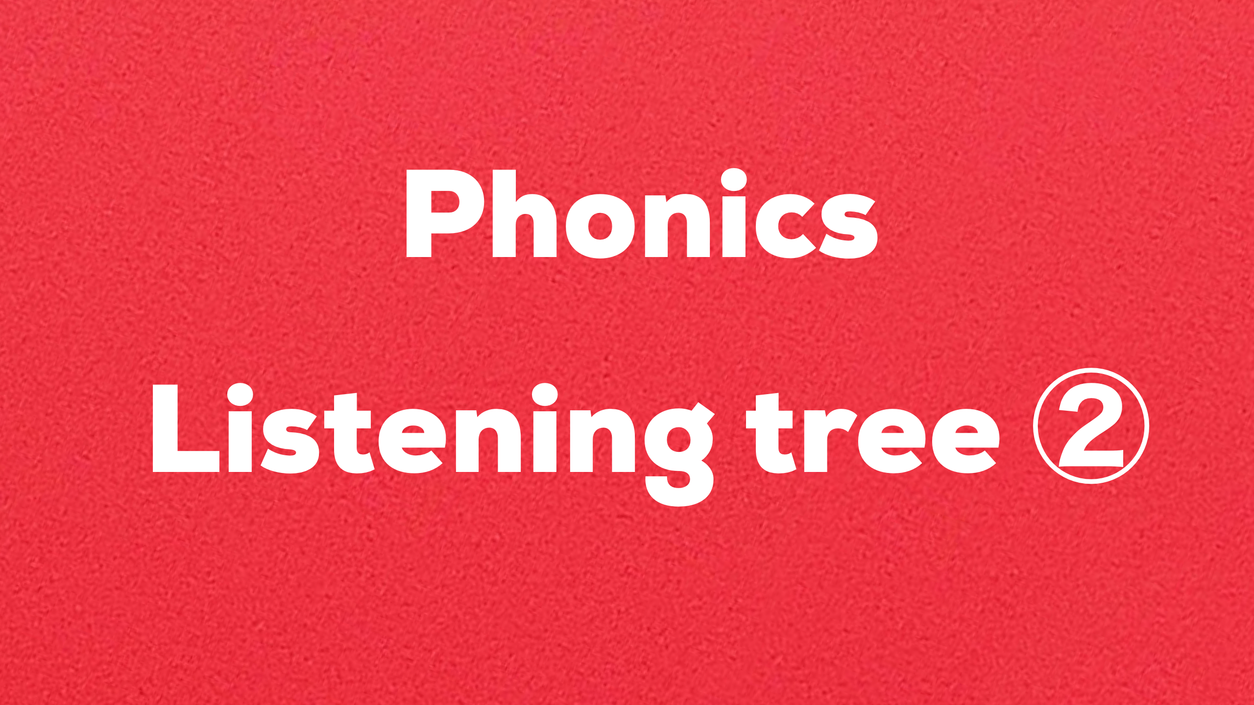 Phonics Listenig tree② 難易度☆☆☆☆