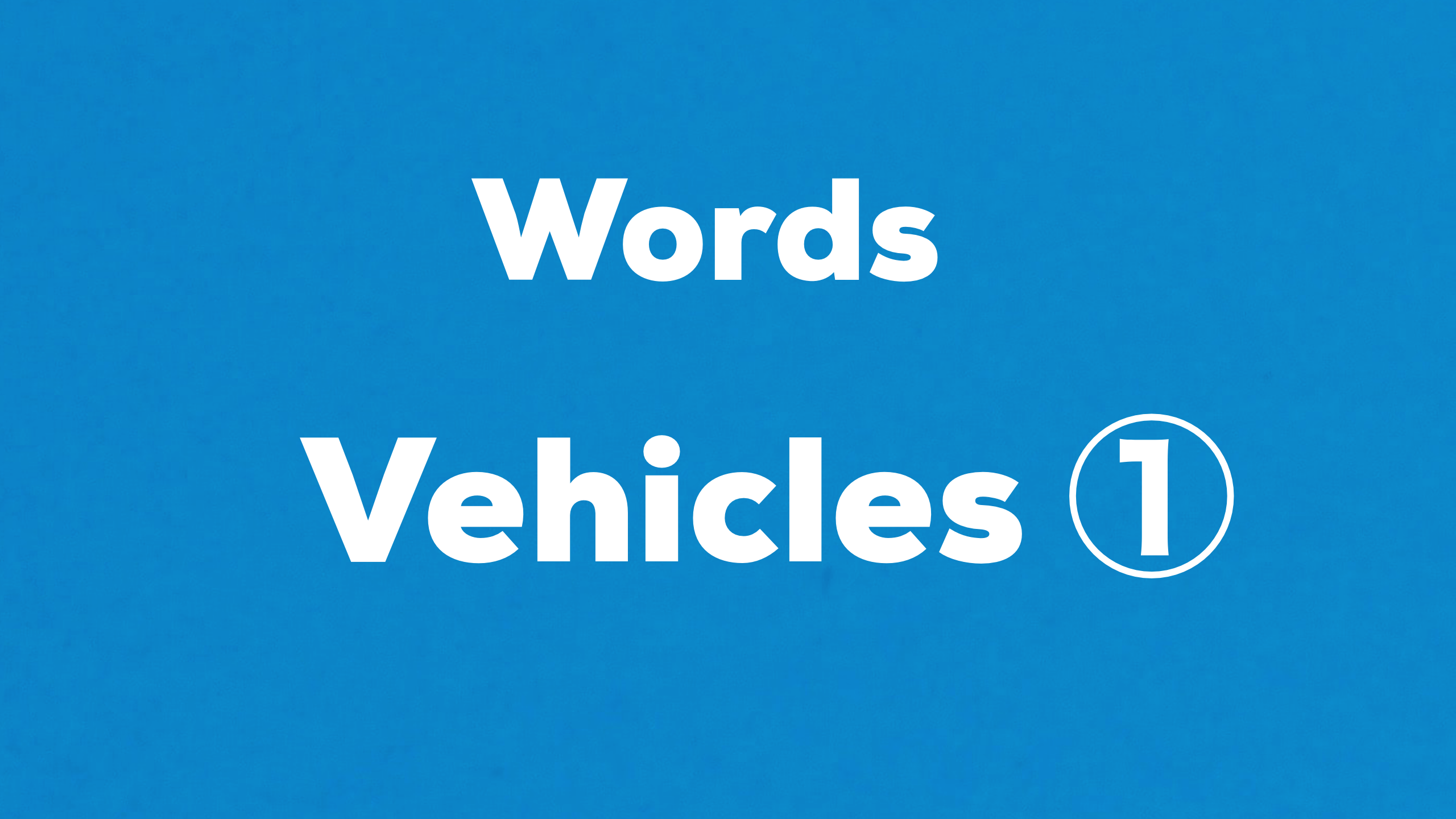 Words Vehicles 難易度☆