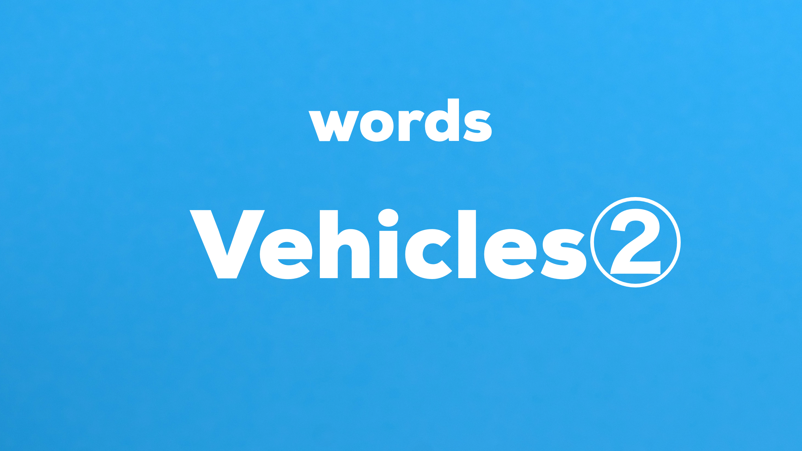 Words Vehicles ② 難易度☆
