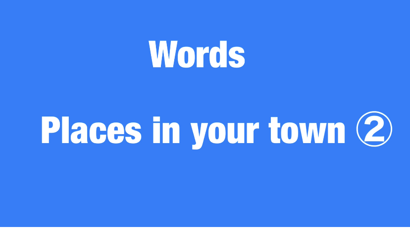 Words-Places in your town難易度☆