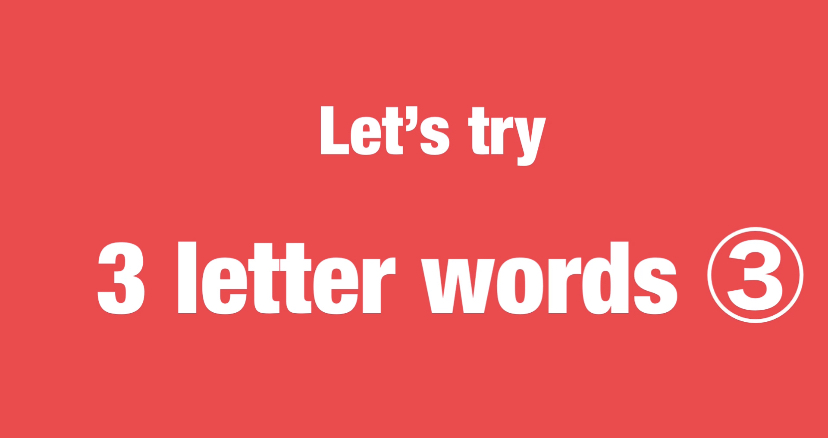 Let's try-3 letter words③