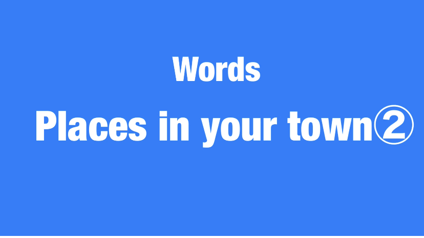 Words-Places in your town②